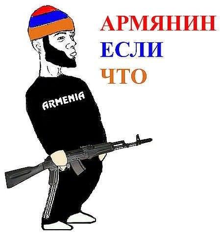 Росой картинки, картинки с надписью армянин