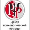 Центр психологической помощи Репецких