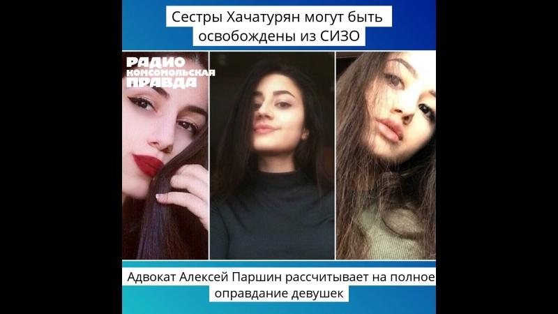 Адвокат сестер Хачатурян Надеемся на оправдание