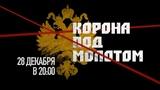 Премьера на телеканале СПАС! Специальный проект Аркадия Мамонтова - «Корона под молотом».