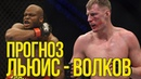 БОЙ АЛЕКСАНДР ВОЛКОВ ДЕРРИК ЛЬЮИС UFC229 ПРОГНОЗ