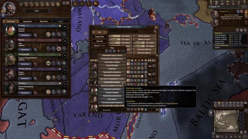 [Rimas] Именно по этой причине, королевства разваливались в средневековье! - Crusader Kings 2 2