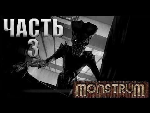Прохождение ► Monstrum 1.4.1 ► 1 Жестокий телепат