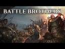 Battle Brothers Orohalla часть 4 - Сколачиваем банду в Battle Brothers!