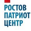 Ростовпатриотцентр