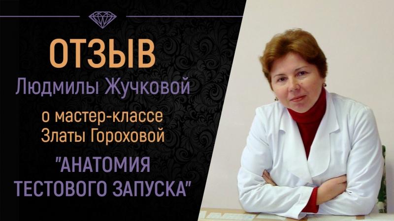 Отзыв Людмилы Жучковой о закрытом мастер-классе Анатомия тестового запуска