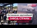 Остановлен крупнейший завод Красный октябрь За май прибыль ноль Россия 2018