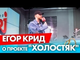 Егор Крид о проекте Холостяк в утреннем шоу Black2White на Радио ENERGY 28.05.2018