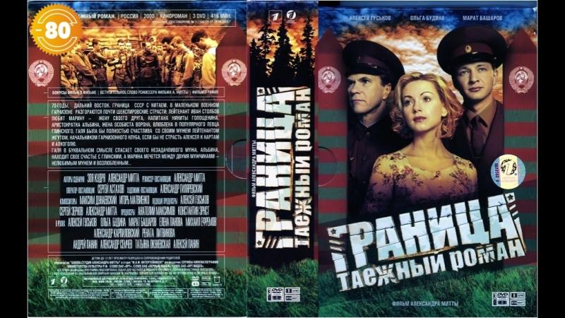 Граница: Таежный роман - ТВ ролик (2000)