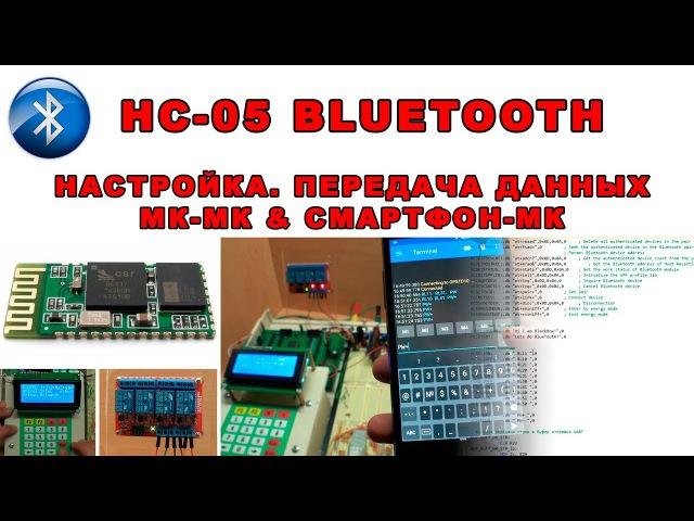 HC-05 BlueTooth.Настройка.Передача данных.МК-МК.Смартфон-МК.Дальность работы.