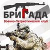 """Лазертаг - Полевской (ВПК """"Бригада"""")"""