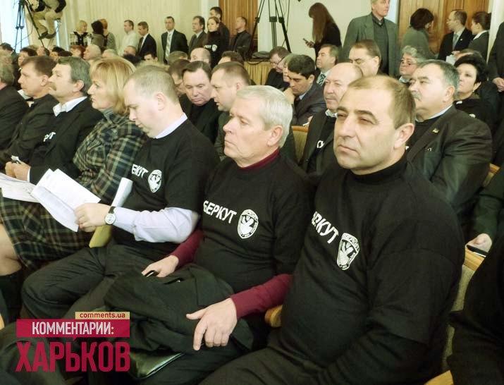 харьковские депутаты поддержали беркут