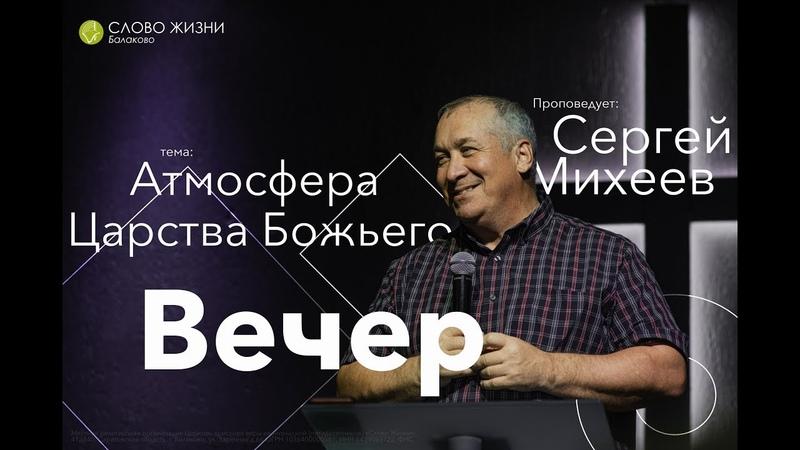 Вечернее воскресное Богослужение 19 мая. Сергей Михеев. Атмосфера Царства Божьего