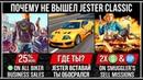 GTA Online: Jester Classic - почему не вышел?