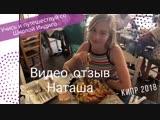 Видео-отзыв от ученицы Натальи