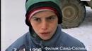 Чеченский мальчик из Кади-Юрта.Дети войны.7 январь 1996 год. Новогрозный Фильм Саид-Селима.