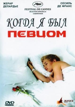 Когда я был певцом — смотреть онлайн — КиноПоиск » Freewka.com - Смотреть онлайн в хорощем качестве