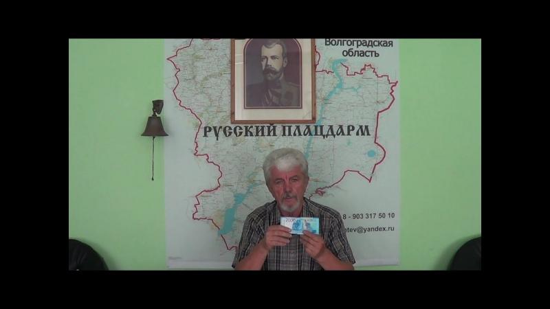 Что изображено на купюре 2000 руб Обрезанная Россия жидовская менора семисвечник и территория за Енисеем китайская