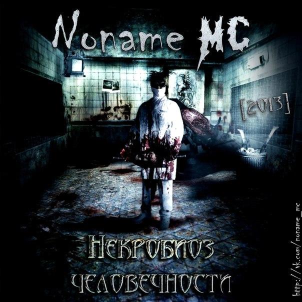 Noname MC - Некробиоз Человечности (2013)