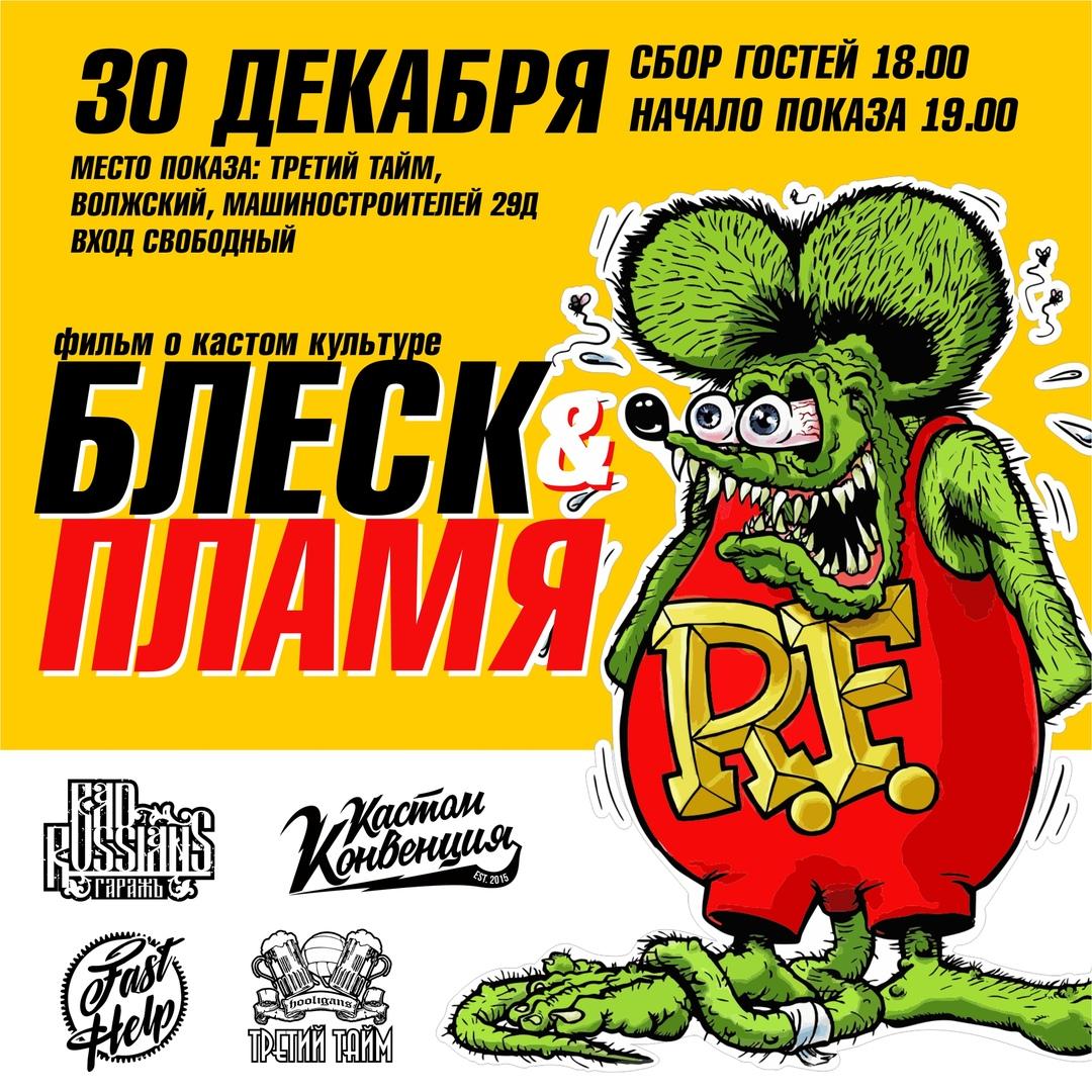 """30.12 Кинопоказ """"Блеск и Пламя"""" в баре Третий тайм!"""