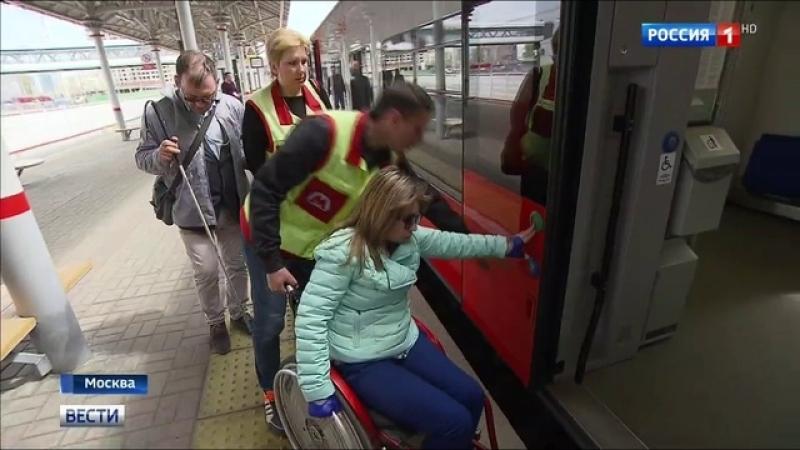 Вести-Москва • МЦК проверили на доступность для инвалидов