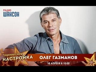 «Звездный завтрак» с Олегом Газмановым