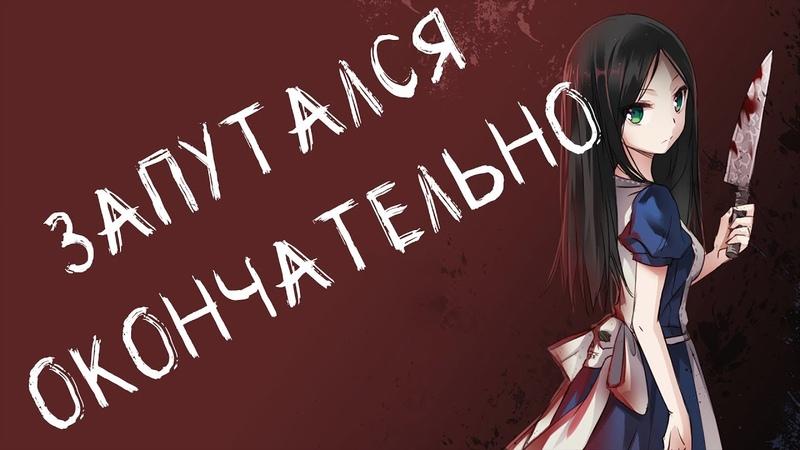 Вообще ни о чём - Alice Madness Returns - Серия 10