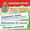 МОВНА ШКОЛА : Language Station! Мовна Станція!
