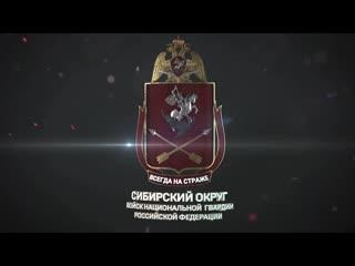 Обращение командующего Сибирским округом войск национальной гвардии РФ генерал-полковника Виктора Стригунова