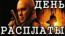 Новый РУССКИЙ БОЕВИК про КРИМИНАЛ 2019! Лучший фильм ТРИЛЛЕР в хорошем качестве! Драма онлайн!