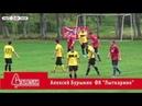 Обзор матча ФК Лыткарино - ФК Коренёво 4-1