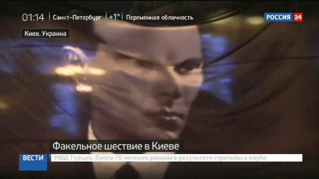 Новости на Россия 24 • На Украине день рождения Бандеры отметили факельными шествиями