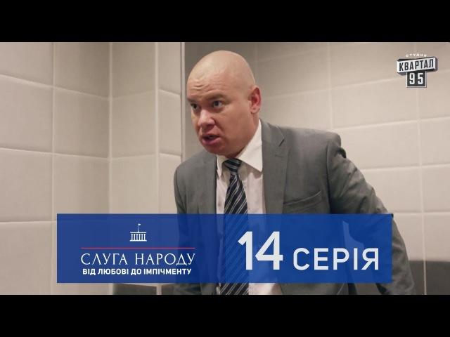 Слуга Народа 2 сезон, 14 серия