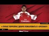 ● Лукас Торрейра | Добро пожаловать в «Арсенал»
