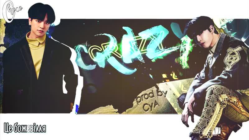 [FSG Choco] ONEUS (원어스) – ㅁㅊㄷㅁㅊㅇ (Crazy Crazy) (Prod. CyA) [ukr.sub, укр.суб]