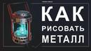 КАК РИСОВАТЬ МЕТАЛЛ HOW TO DRAW METALL PHOTOSHOP RUS LANG
