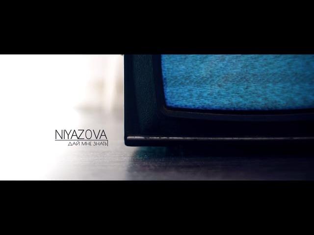NIYAZOVA - Дай мне знать (2017)