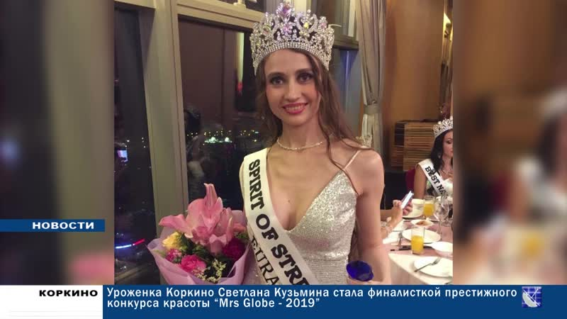 УРОЖЕНКА КОРКИНО СВЕТЛАНА КУЗЬМИНА СТАЛА ФИНАЛИСТКОЙ ПРЕСТИЖНОГО КОНКУРСА КРАСОТЫ Mrs Globe - 2019