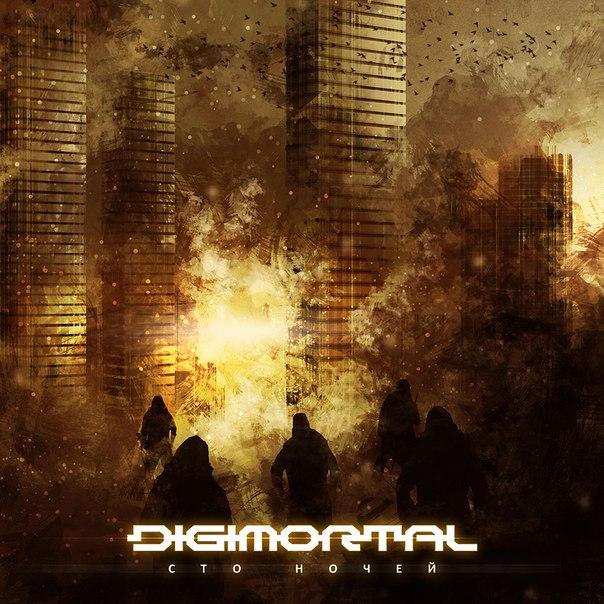Новый альбом DIGIMORTAL - Сто ночей (2013)
