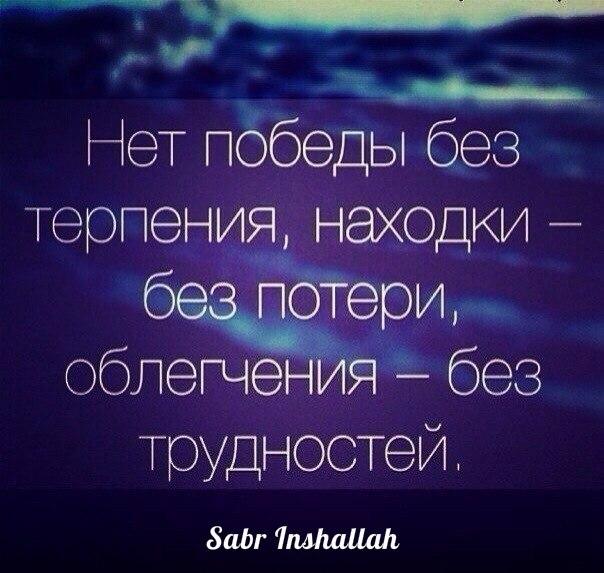 Сабр - это больше, чем терпение