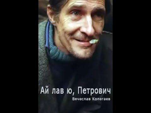 Ай лав ю, Петрович