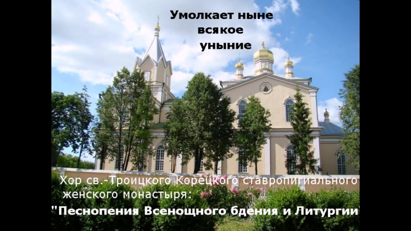 Песнопения Всенощного бдения и Литургии Хор св Троицкого Корецкого ставроп женского монастыря d