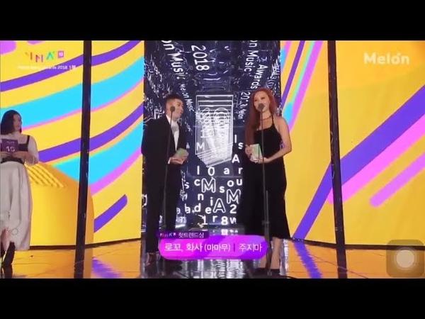 2018 Melon Music Awards Hot Trend | Loco x Hwasa ft Woogie