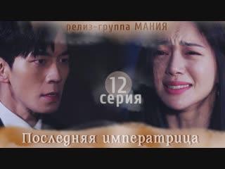 [Mania] 12/24 [720] Последняя императрица / The Last Empress