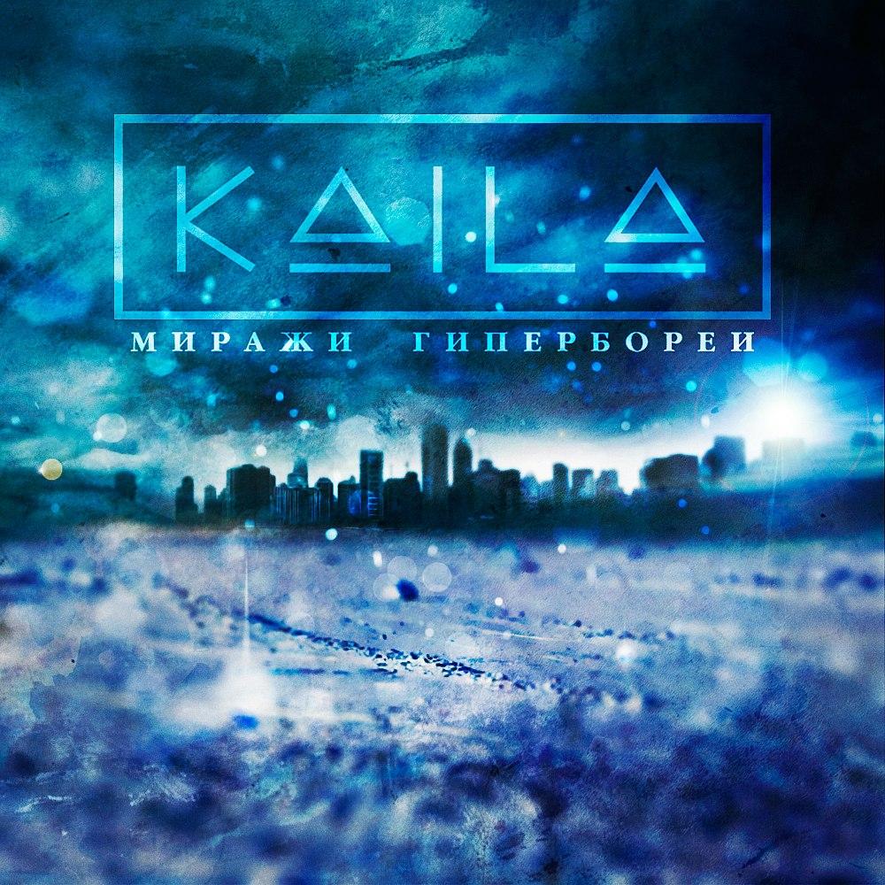 Kaila - Миражи Гипербореи (2012)