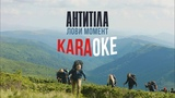 Антитла - Лови момент Karaoke (original)