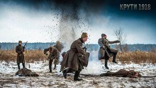 Крути 1918. До Дня захисника України