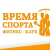 "Фитнес-Клуб ""ВРЕМЯ СПОРТА"""