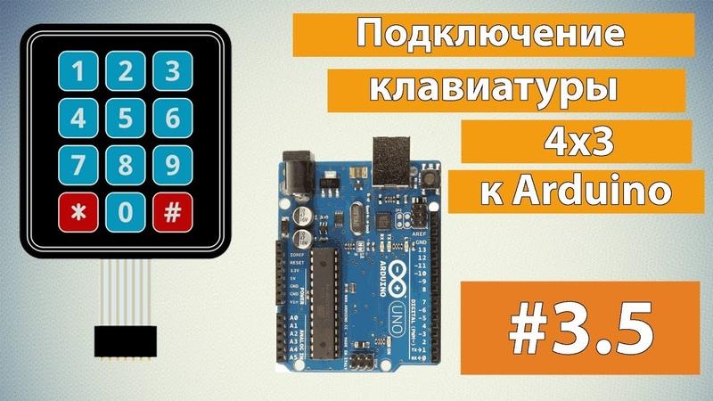 3 5 Подключение матричной клавиатуры 4х3 к arduino