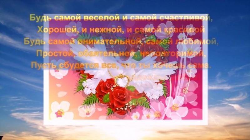 С днём рождения Оленька